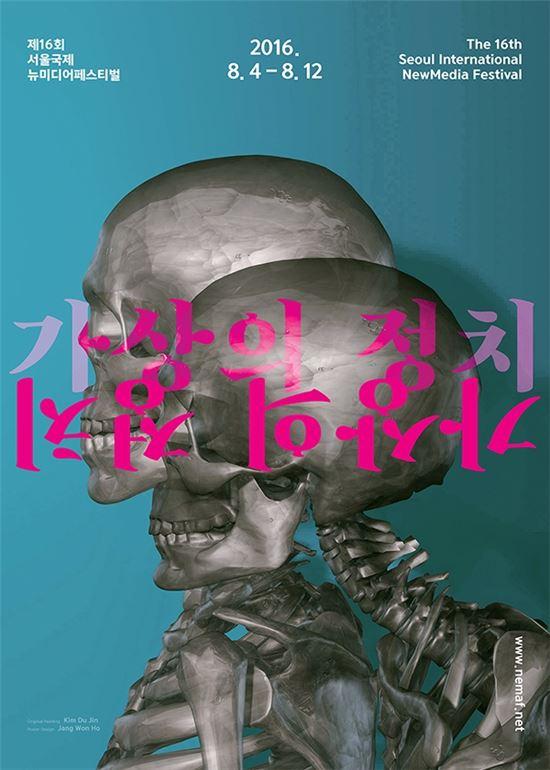 서울국제뉴미디어 페스티벌 포스터