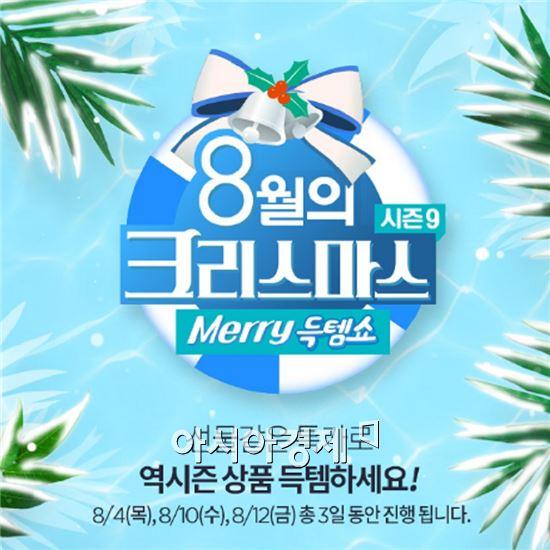 롯데홈쇼핑, 역시즌 특집 '8월의 크리스마스' 진행