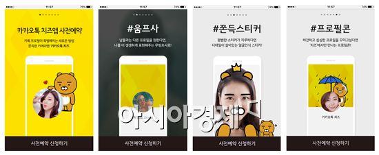 카카오, 셀카 앱 '카카오톡 치즈' 8월 출시…움짤·프렌즈 필터 제공