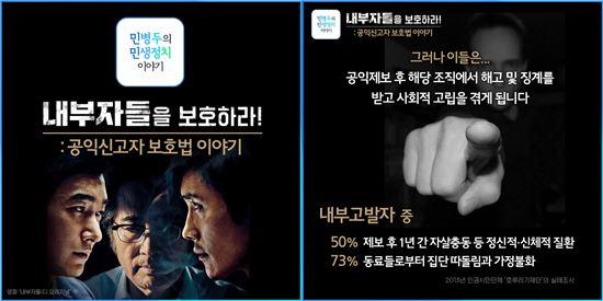 '공익신고자 보호법' 소개 자료(제공=민병두 더불어민주당 의원실)