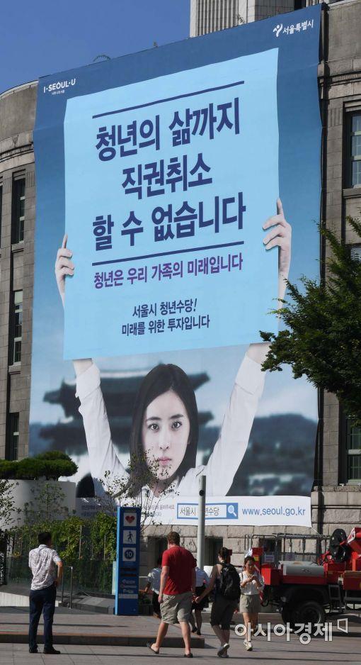 서울시 '청년수당' 받은 청년 취·창업률 40.8%