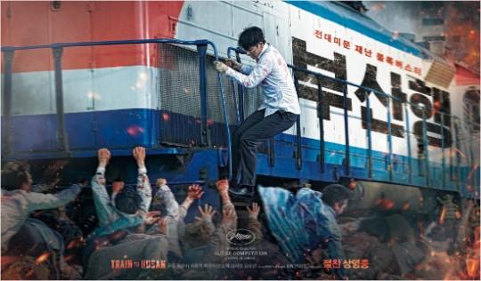 '부산행' 포스터 / 사진=NEW 제공