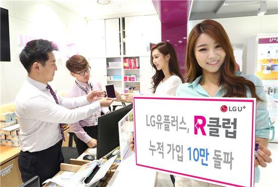 LGU+, 중고폰 보상 프로그램 'R클럽' 가입자 10만 돌파