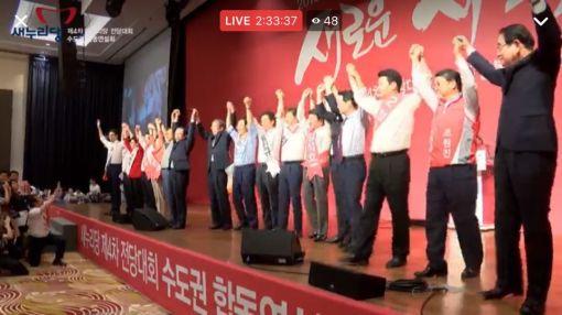새누리당 전당대회 수도권 합동연설회. 페이스북 캡처