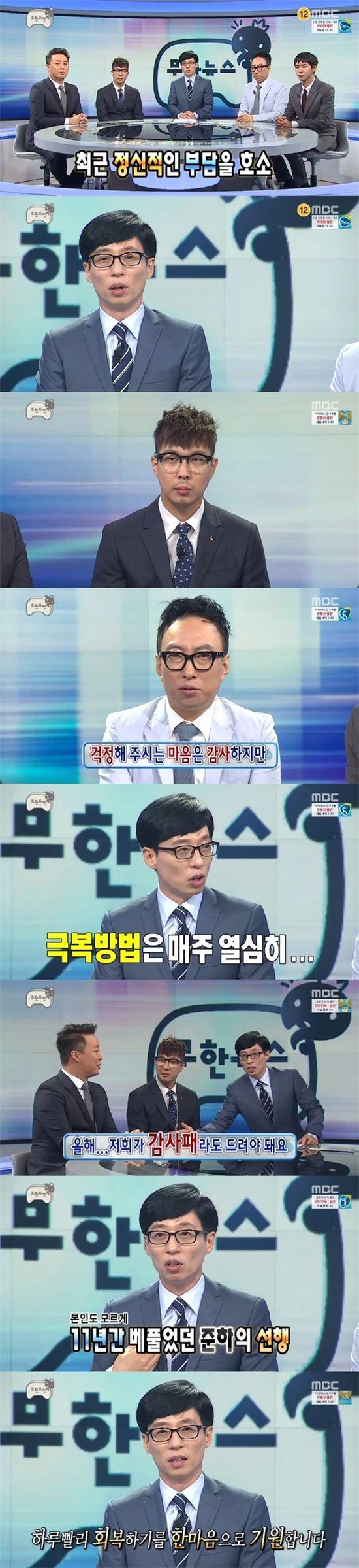 무한도전 무한뉴스. 사진=MBC '무한도전' 방송 캡쳐