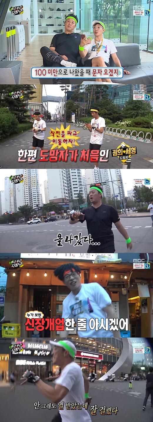 무한도전 두근두근 다방구. 사진=MBC '무한도전' 방송 캡쳐