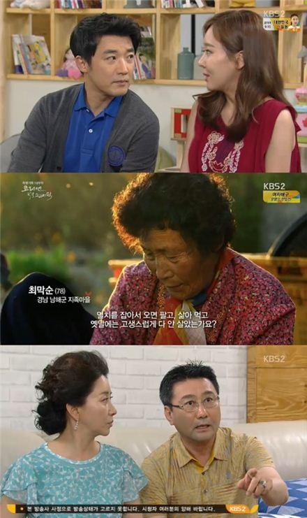 '아이가다섯' 방송사고 / 사진=KBS2 '아이가다섯' 방송사고 캡처