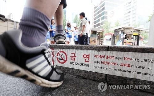 지하철역 출입구로부터 10m이내는 금연구역. 사진=연합뉴스 제공