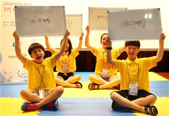 .     4일 경기도 안성 LS미래원에서 드림캠프 참가 초등학생들이 스마트 골든벨 정답을 맞추고 있다.
