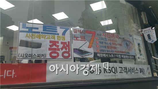 갤럭시노트7을 홍보하는 강남역 일대 유통점