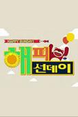 해피선데이. 사진=KBS2 홈페이지 캡쳐