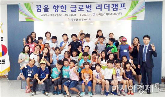 꿈을 향한 글로벌 리더 양성, 곡성군'리더캠프'운영