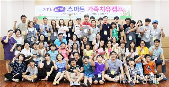 광주북구청소년상담복지센터 스마트 가족치유캠프 성료