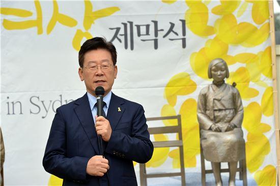 이재명 성남시장이 호주 평화의소녀상 제막식에 참석해 인사말을 하고 있다.