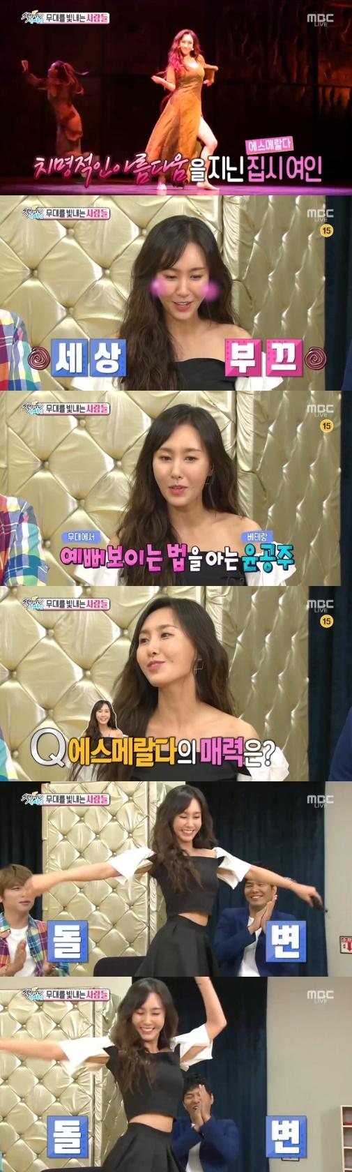 윤공주. 사진=MBC '섹션TV 연예통신' 방송 캡쳐