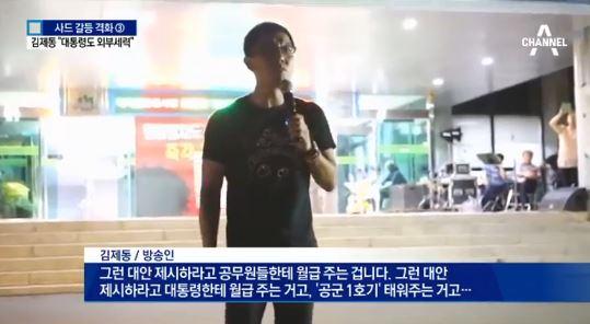 방송인 김제동 씨 사드 반대집회 참석 모습. [채널A 방송화면 갈무리]