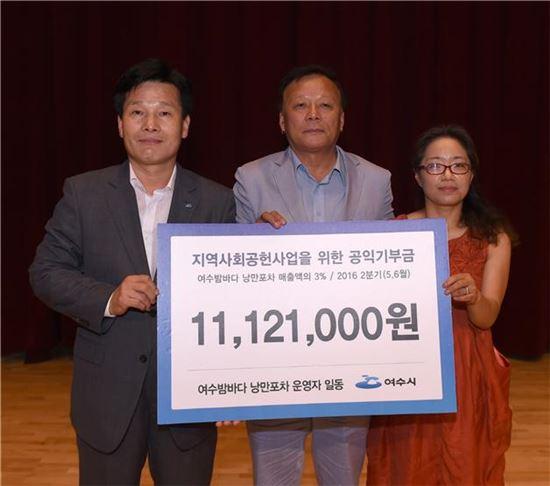 낭만포차 운영자들이 사회공헌사업을 위한 공익기부금으로 1112만원을 전남 여수시에 기탁했다.