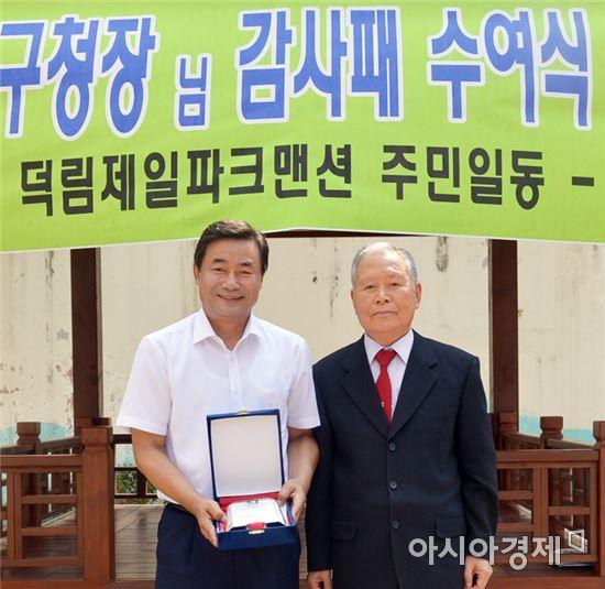 [포토]주민들에게 감사패 받은 최영호 광주시 남구청장