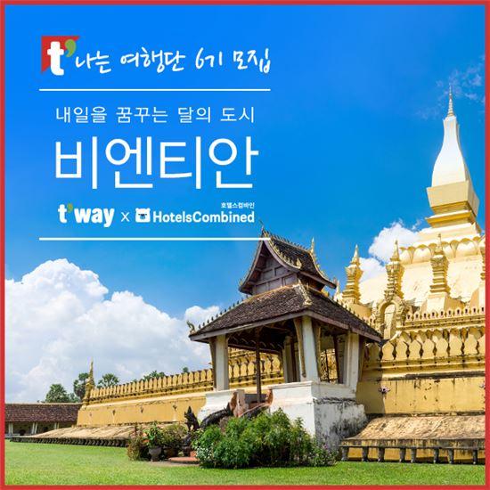 티웨이항공, '티나는 여행단' 6기 모집