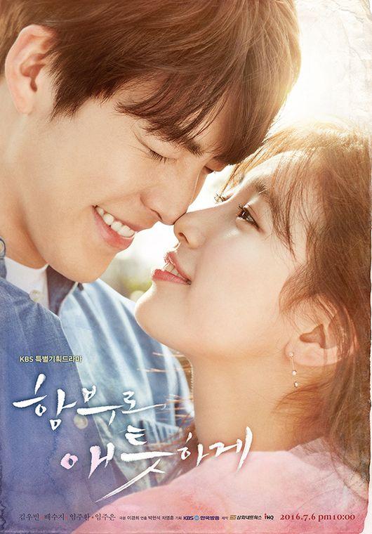 사진=KBS 2TV 수목드라마 '함부로 애틋하게' 공식 포스터