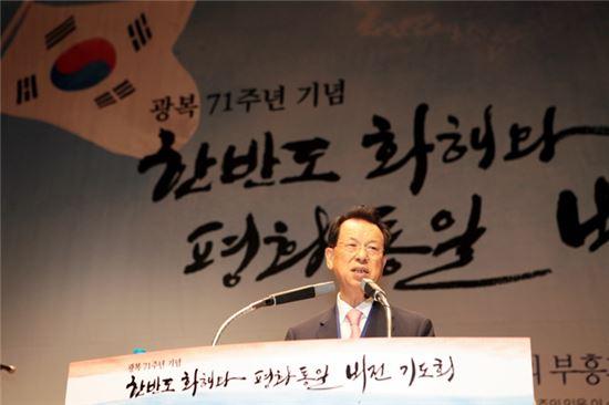 '광복 71주년 기념' 한반도 평화통일 비전 기도회