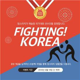 맘스터치, 레슬링 국가대표 선전 응원 이벤트 진행