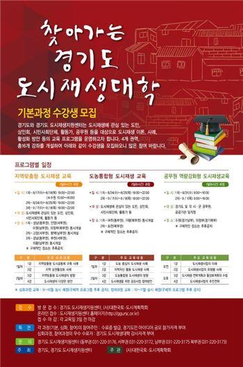 경기도 도시재생대학 홍보 팜플릿