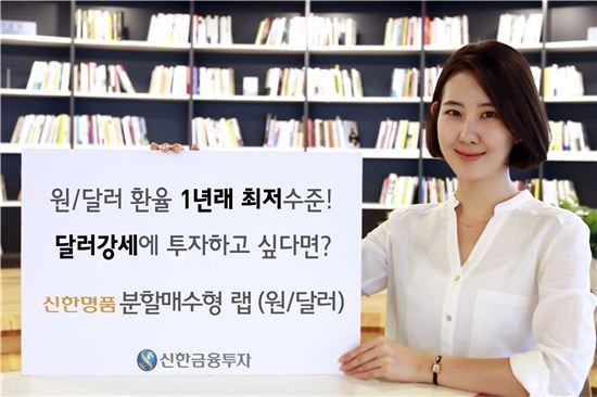 신한금투, '신한명품 분할매수형 랩(원달러)' 판매