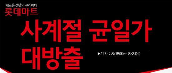 """롯데마트, 50억 규모 '사계절 균일가' 진행…""""이월 아닌 올해 제품"""""""