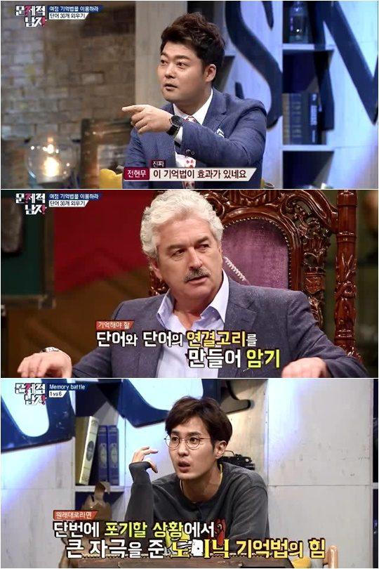 문제적 남자/사진= tvN 제공