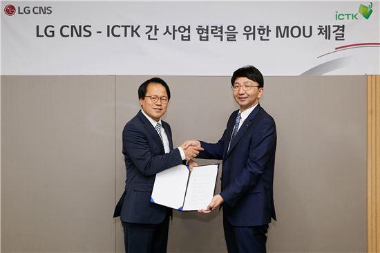 조인행 LG CNS IoT사업담당 상무(오른쪽)와 김동현 아이씨티케이 대표
