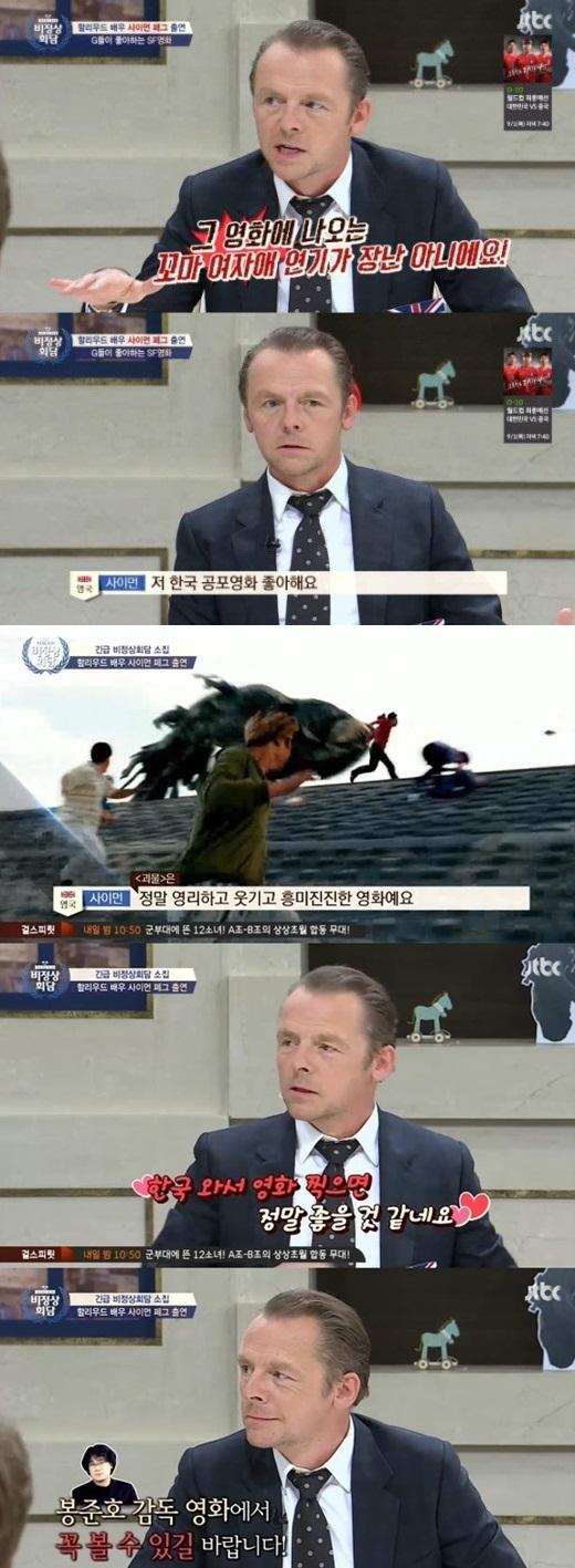 사진= JTBC '비정상회담' 방송화면 캡처