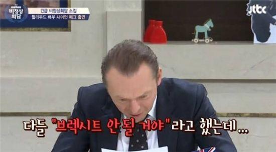 '비정상회담' 사이먼 페그 / 사진=JTBC방송화면 캡처