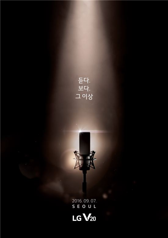 LG V20 티저(예고광고) 이미지