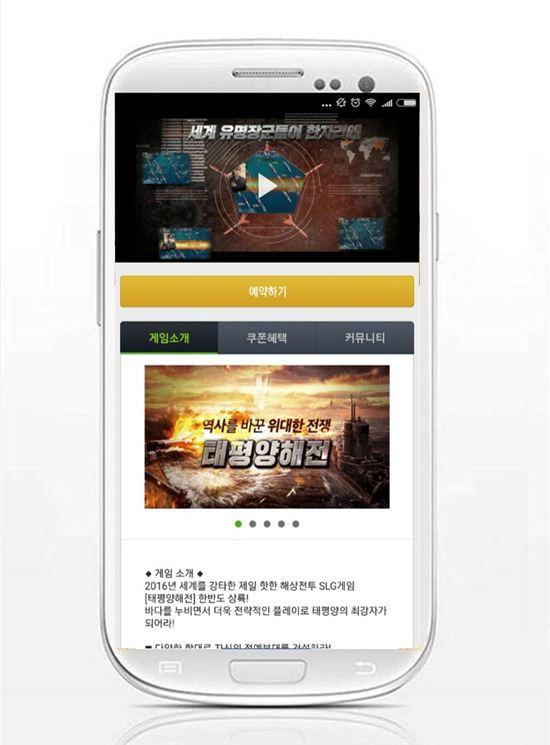 헝그리앱 태평양해전. 사진=헝그리앱