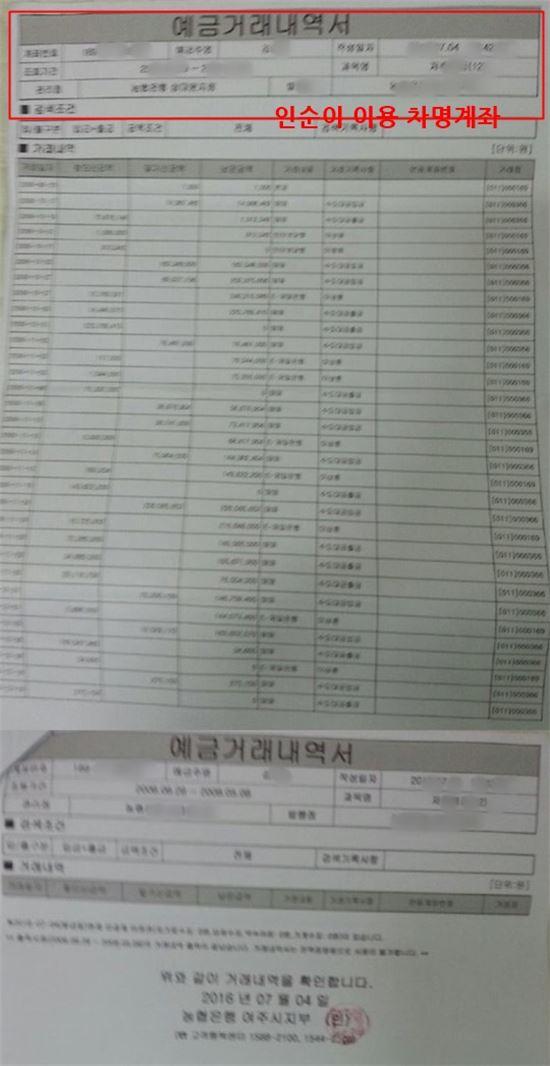 [단독] '대중가수' 인순이의 두 얼굴, 등 돌린 최측근들