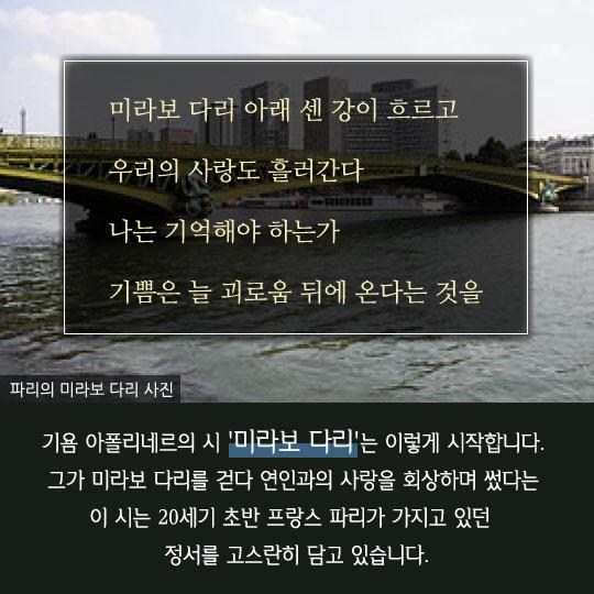 [카드뉴스]미라보 다리 아래, 그 슬픈 시의 여인