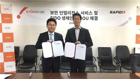 변준모 라온시큐어 SW사업본부장(왼쪽)과 우청하 래피드7 한국지사장
