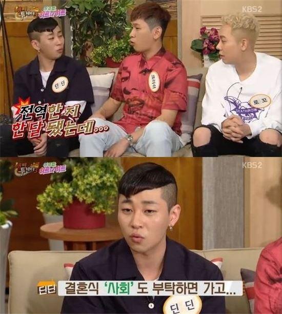 해피투게더 딘딘 / 사진=KBS2 해피투게더 방송캡처