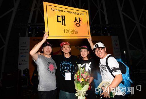 25일 열린 '제7회 아시아경제 직장인 밴드 대회'에서 대상을 받은 개나리 밴드가 기념촬영을 하고 있다.