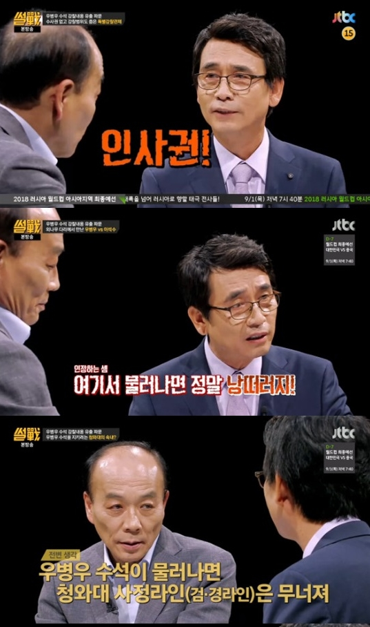 썰전/사진=JTBC제공