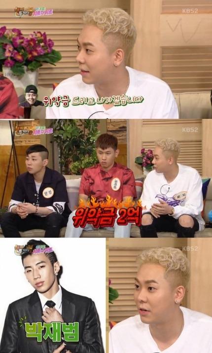 해피투게더3에 로꼬가 출연해 박재범과의 인연을 언급하고 있다./사진=KBS2 제공