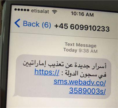 해커가 아이폰 사용자에게 보낸 문자 메시지(출처:시티즌랩)