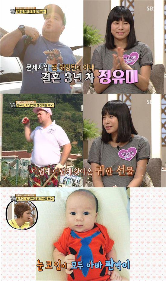 '백년손님' 샘해밍턴 아내 / 사진=SBS방송화면 캡처