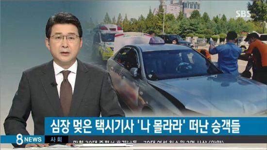 택시기사 / 사진=SBS뉴스화면캡처