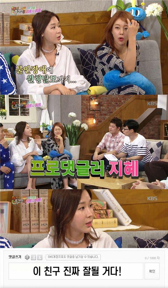 '해피투게더3' 이지혜 / 사진=KBS방송화면캡처