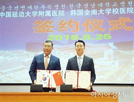 전남대학교병원(병원장 윤택림, 왼쪽)과 중국 연변대학부속병원(병원장 김철호, 오른쪽)이 업무협약을 체결하고 기념촬영을 하고있다.