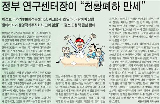 <아시아경제> 6월23일자 기사