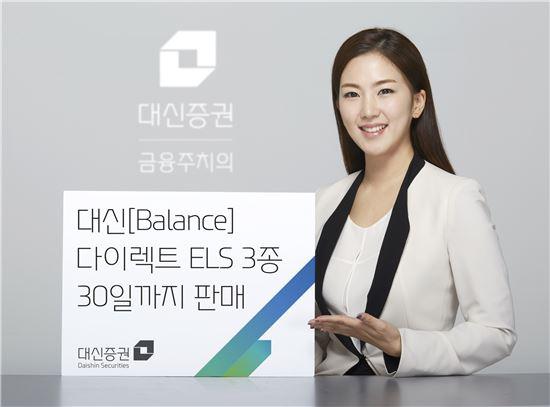 """대신證, 다이렉트 ELS 3종 출시…""""주말 청약 가능"""""""