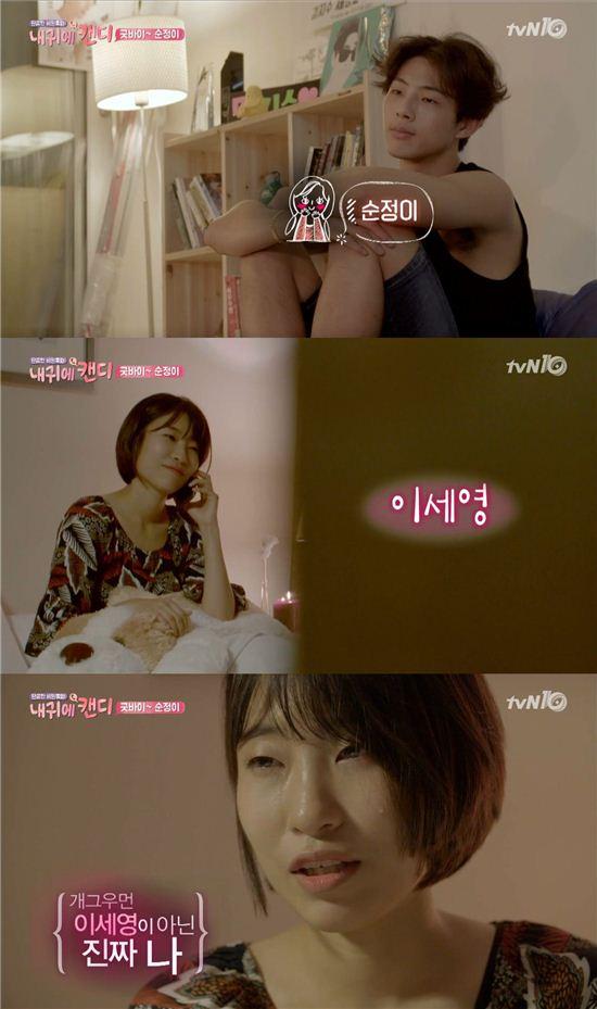 '내 귀에 캔디' 이세영 / 사진=tvN방송화면 캡처